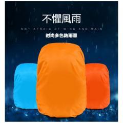 時尚色彩背包雨衣套 / 防水後背包 / 防水包 / 背包雨衣罩【B1101】多顏色選擇
