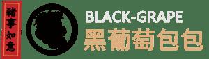 Black-Grape 黑葡萄包包