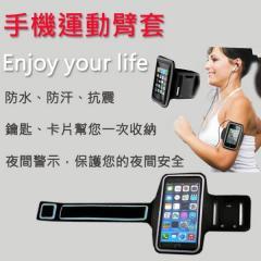 滿額贈品:手機運動臂套 / 抗震防潑水