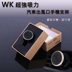 WK車用手機支架 /手機超強磁力吸附 /冷氣孔支架