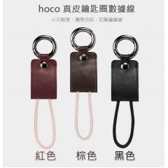 iPhone 充電線 / 品牌: hoco牛皮鑰匙圈充電線 (黑、棕、紅)